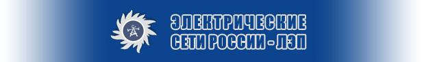 Выставка Электрические сети России 2011